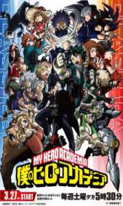 Boku no Hero Academia 5 - Episodio 03