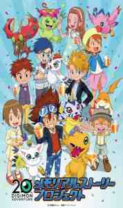 Digimon Adventure: 20 Shuunen Memorial Story - Todos os Episódios
