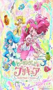 Healin' Good Precure - Episódio 39