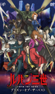 Lupin III: Prison of the Past - Todos os Episódios